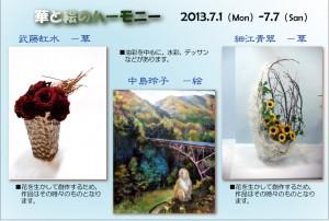生け花と絵の三人展開催中です